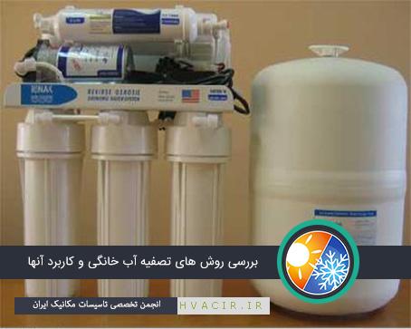 بررسی روش های تصفیه آب خانگی و کاربرد آنها