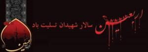 images 300x107 تسلیت اربعین حسینی