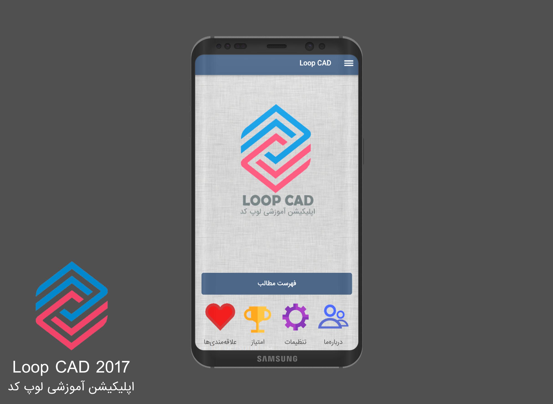 2 1 اپلیکیشن آموزشی Loop CAD