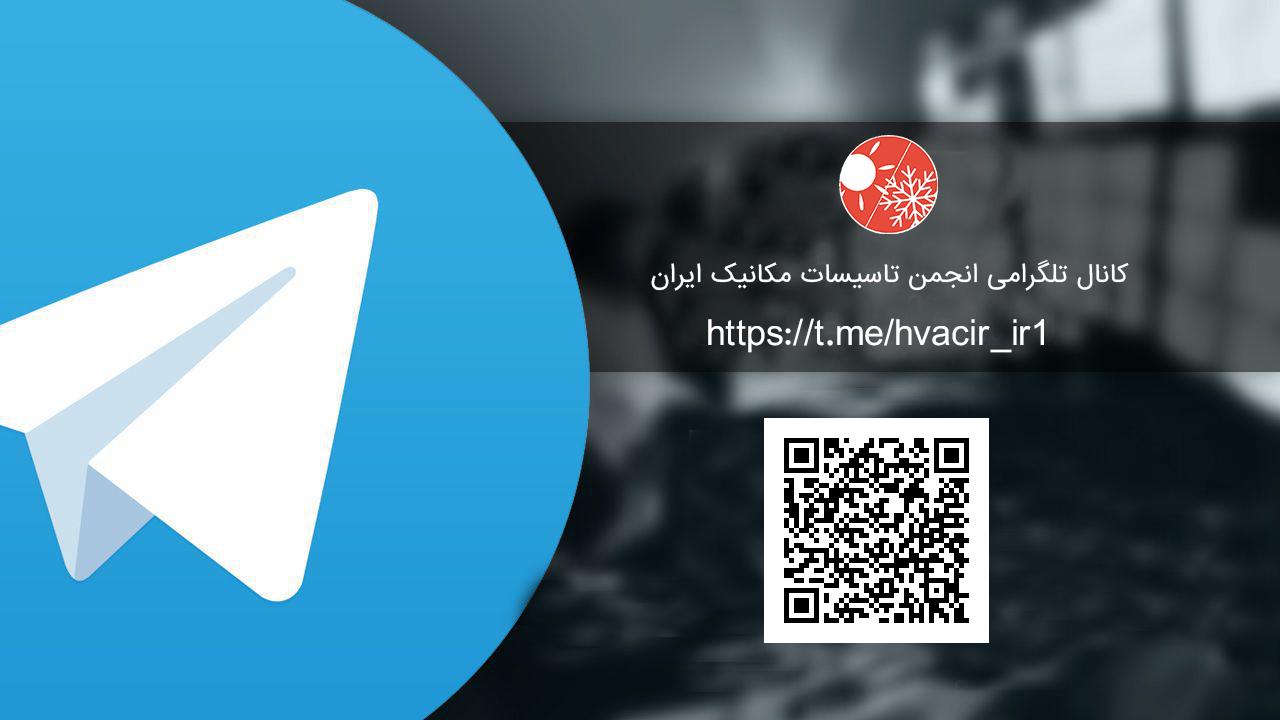 telgram عضویت در کانال تلگرامی انجمن تاسیسات مکانیک ایران