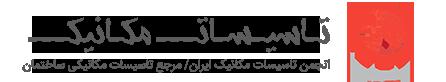 انجمن تاسیسات مکانیک ایران
