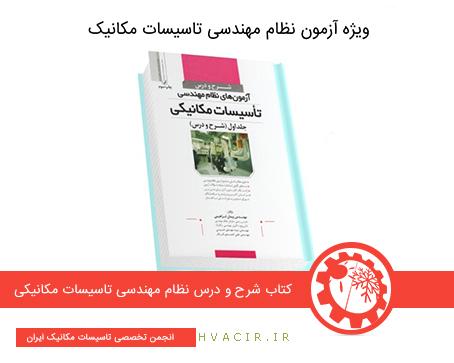 کتاب شرح و درس نظام مهندسی تاسیسات مکانیکی