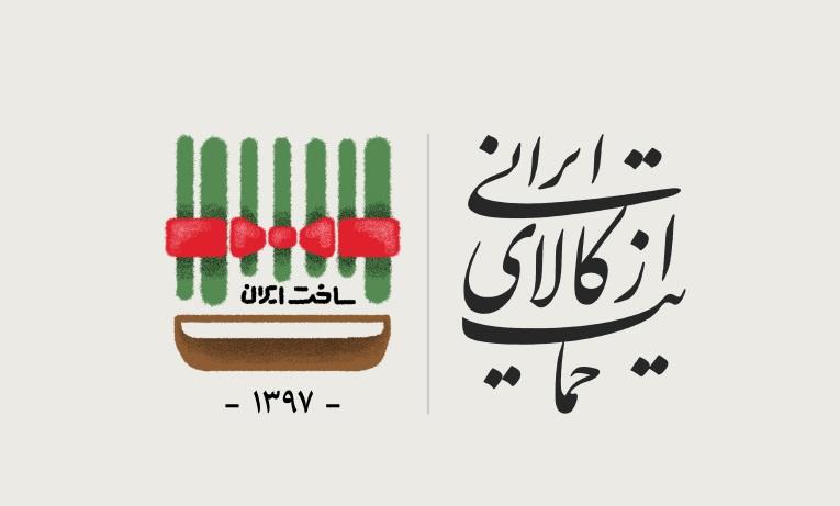 13961229 0239252 پیام تبریک رئیس انجمن تاسیسات مکانیک ایران به مناسبت فرا رسیدن سال ۱۳۹۷