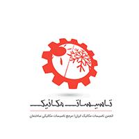 انجمن- تاسیسات- مکانیک- ایران