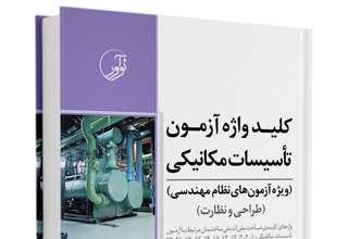 کتاب کلیدواژه تاسیسات مکانیکی (نظارت و طراحی)