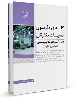 Kilid vajeh taesisat mecaniki08 کتاب کلیدواژه تاسیسات مکانیکی (نظارت و طراحی)