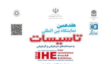 هفدهمین نمایشگاه بین المللی تأسیسات
