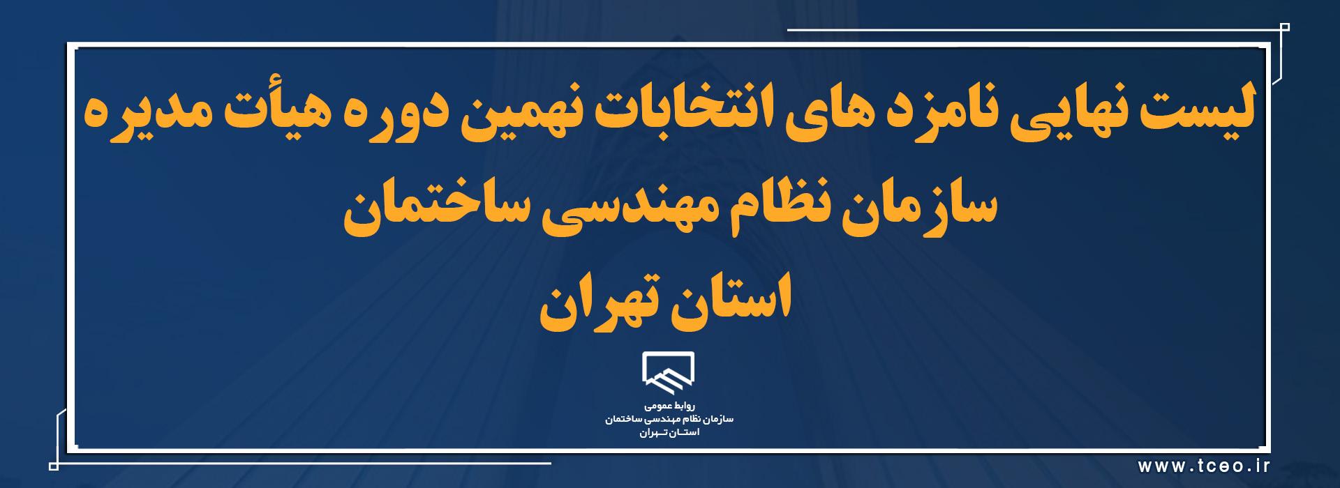 اعلام کاندیداها انتخابات نظام مهندسی ساختمان تهران