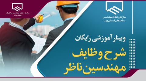 برگزاری وبینار آموزشی رایگان شرح وظایف مهندسین ناظر